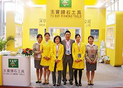 2010年展会